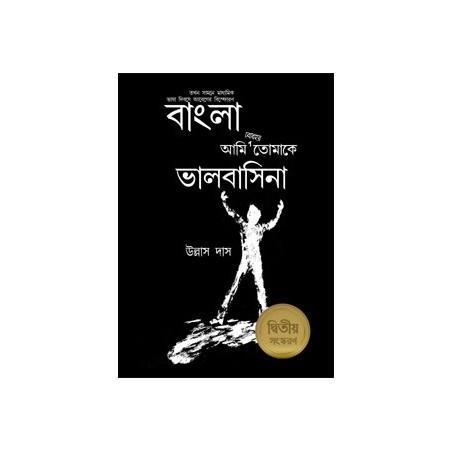 Bangla Aami Bodhoy Tomay Bhalobasi Na