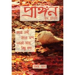 PRANGON by Jhoom Choudhary with Free CD Recitation by Brototi Bandyopadhaya