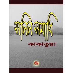 Salil Samadhi by Kakatua