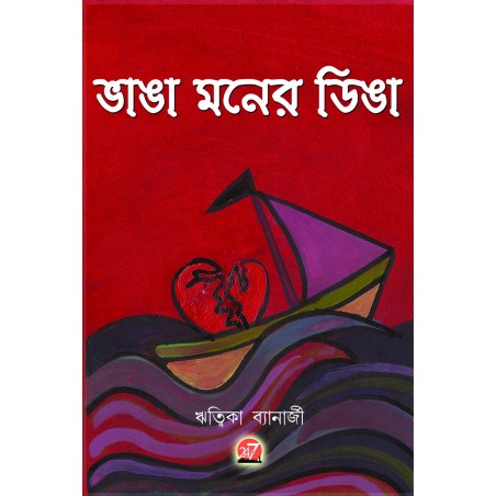 Bhanga Moner Dinga by Reetwika Banerjee