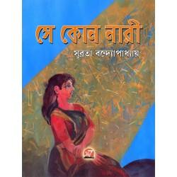 Se kon Naari by Subrata Bandopadhya