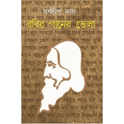 Rabir Gaaner Bhela