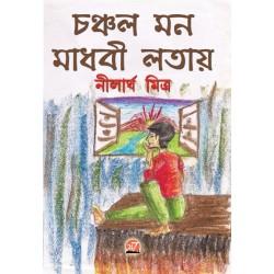 CHANCHAL MON MADHOBI LATAI BY NILARGHA MITRA