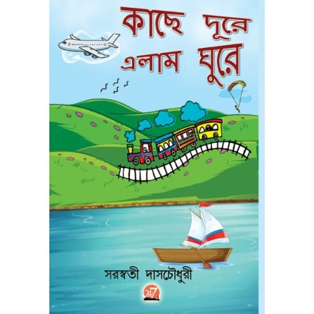 Kace Dure Elam Ghure by Saraswati Das Chowdhury