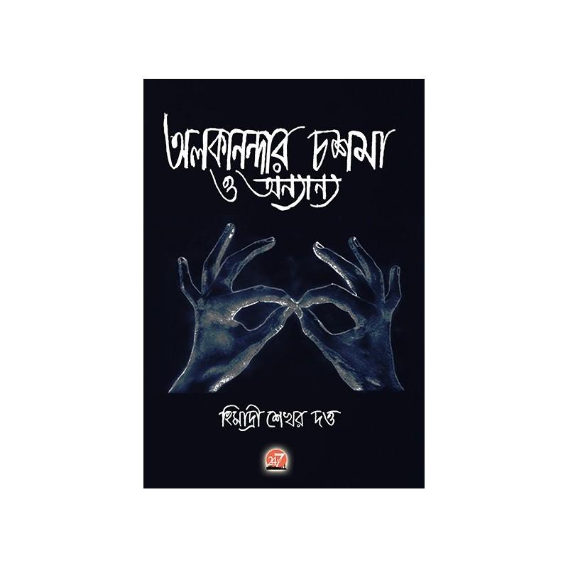 Alakanandar chashma O Anyanya by Himadri Shekhar Dutta