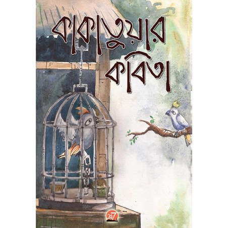 কাকাতুয়ার কবিতা Kakatuar Kobita