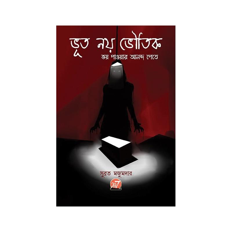 ভুত নয় ভৌতিক by সুব্রত মজুমদার