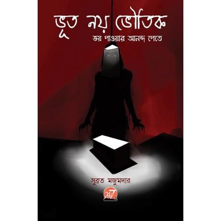 Bhoot Noi Bhoutik (ভূত নয় ভৌতিক) by Subrata Mazumder (সুব্রত মজুমদার)