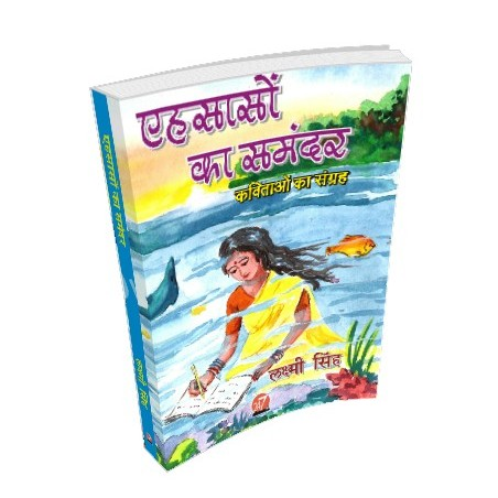 Ehsason ka somundar (एहसाँसों का समंदर) by Lakshmi Singh (लक्ष्मी सिंह)
