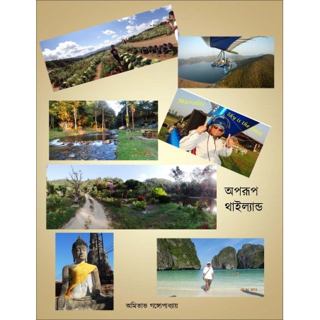 APARUP THAILAND eBook by Amitabha Gangopadhyay