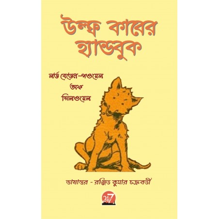 Wolf Cuber Handbook by Ranjit Kumar Chakraborty