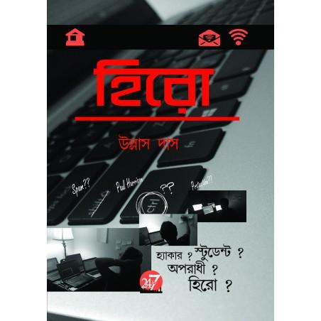Hero (হিরো ) eBook by Ullas Das(উল্লাস দাস)