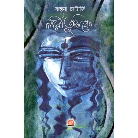 Naari Tumi Ke - poems by Santwana Chatterjee