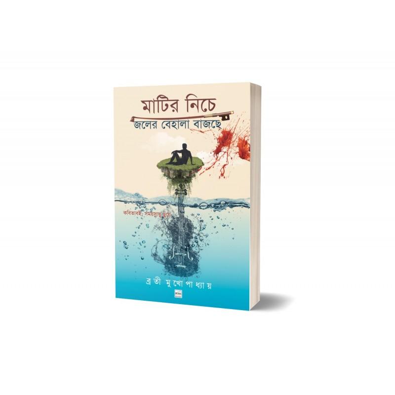 Matir Niche Joler Behala Bajchhe, by Brotee Mukhopadhyay