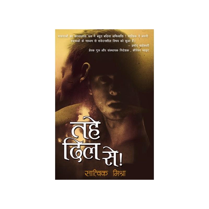 Tahe Dil Se by Satwik Mishra