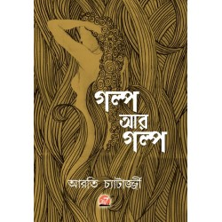 GOLPO AR GOLPO by Arati Chatterjee