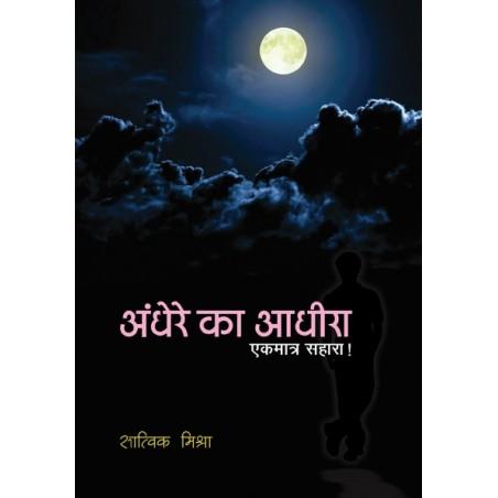 Andhere ka Andhira by Satwik Mishra