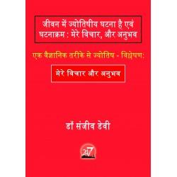 एक वैज्ञानिक तरीके से ज्योतिष - विश्लेषण: मेरे विचार और अनुभव eBook by डॉ संजीव डेवी